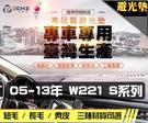 【短毛】05-13年 W221 S系列 避光墊 / 台灣製、工廠直營 / w221避光墊 w221 避光墊 w221 短毛 儀表墊