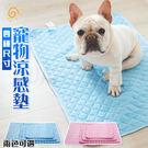 寵物涼感墊 多功能冰絲墊 降溫涼墊 寵物散熱墊 夏日降溫必備 藍色 L號(V50-2397)