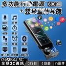 多功能行動電源+雙耳藍芽耳機 6000mAh 藍芽5.0 手電筒/音樂播放機/電子書/相簿