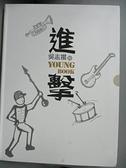 【書寶二手書T9/地理_JKI】進擊-吳志揚的Young Book_吳志揚