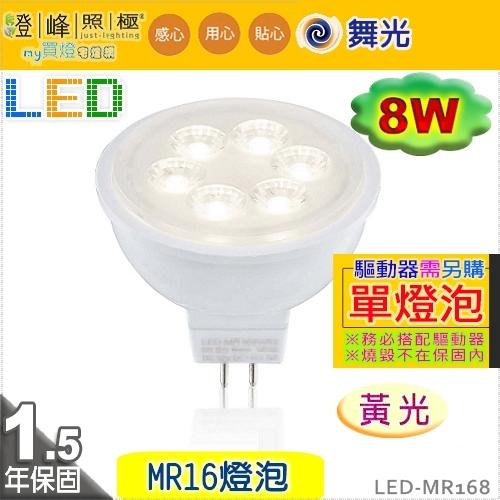【舞光】LED-MR16 8W 高演色性LED燈泡 單燈泡 促銷中 #LED-MR168【燈峰照極my買燈】