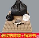 圍棋套裝兒童初學五子棋子黑白棋子
