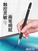 觸控筆 ipad筆觸控筆電容筆apple pencil主動式平板筆手機蘋果ipencil手寫筆電子 韓菲兒