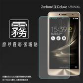 ◆霧面螢幕保護貼 ASUS ZenFone 3 Deluxe ZS550KL Z01FD 5.5吋 保護貼 軟性 霧貼 霧面貼 磨砂 防指紋 保護膜