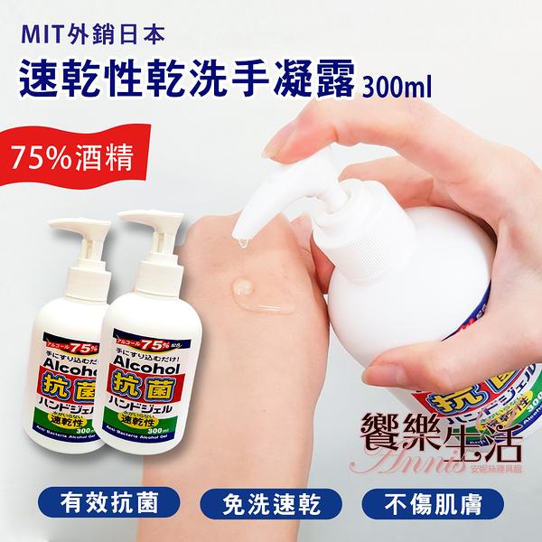 75%Alcohol抗菌速乾型乾洗手凝露(300ml)/乾洗手/MIT外銷日本