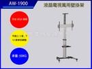 電視壁掛架 AW-1900 LCD液晶/電漿..電視吊架.喇叭吊架.台製(保固2年)
