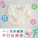 【福星】竹紗纖維少女平口內褲 / F尺寸 / 台灣製 / 5245 / 單件組