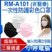 【3期零利率】現貨 RM-A101 一次性防護彩色口罩 50入/包 獨立包裝 3層過濾 熔噴布 高效隔離