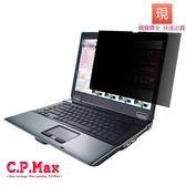台灣現貨 防窺片 防窺膜 19吋4:3 隱私保護 電腦液晶螢幕  筆記型電腦