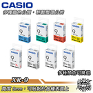 CASIO卡西歐 9mm 標籤機專用色帶 適用卡西歐所有標籤印字機【Sound Amazing】