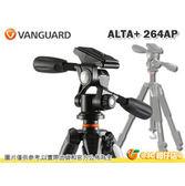 VANGUARD 精嘉 阿爾塔 ALTA+ 264AP 鋁鎂合金腳架套組 載重5KG 黑色 三腳架 低角度 附腳架袋 PH-32
