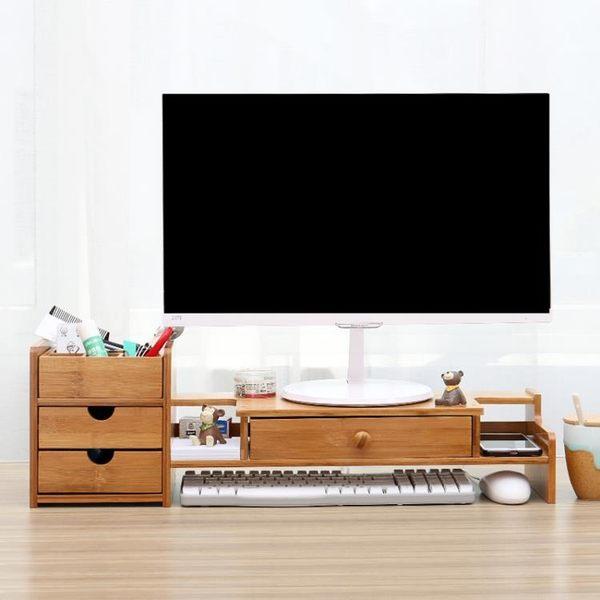 優惠持續兩天-筆電架台式電腦顯示器屏增高架底座辦公室桌面鍵盤置物架收納整理架子xw