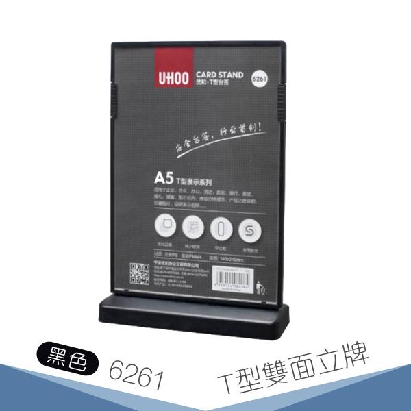 UHOO 6261 A5桌面展示牌(黑) 廣告架 活動立牌 標示架 標示牌 目錄架  標示立牌 展示架