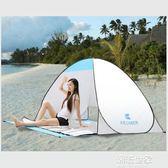 自動速開沙灘帳篷戶外休閒帳篷海邊遮陽棚速開單雙人帳篷igo『潮流世家』