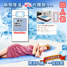 【班尼斯國際名床】~日本熱賣~冰Cool降溫↓涼感凝膠單人床墊(70*80cm)!冰墊!取代涼蓆!