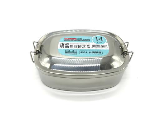 【好市吉居家生活】康潔 TH-61018 橢圓便當盒 14CM 不銹鋼 飯盒 便當盒