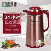 不銹鋼保溫壺家用熱水瓶按壓式熱水壺辦公家用大容量暖壺 【八折搶購】