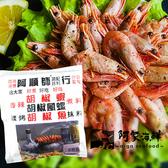 阿順師胡椒蝦粉 10包/組(40g±5%/包)#胡椒蝦#胡椒粉#料理#胡椒鳳螺#胡椒魚