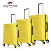 登機箱 行李箱 旅行箱 20+24+28吋三件組 PC鏡面抗撞耐壓 奧莉薇閣 煥彩鋼琴系列