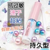 雪里奈假睫毛膠水雙眼皮膠水防過敏持久型日本dup替代超黏新手型 漾美眉韓衣