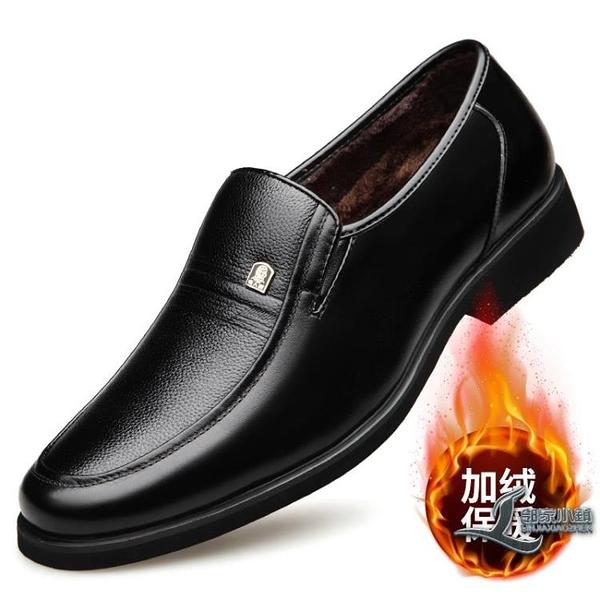 男士商務皮鞋正裝加絨真皮軟底休閒男鞋子【邻家小鎮】