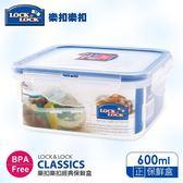 【樂扣樂扣】CLASSICS系列保鮮盒/正方形600ML