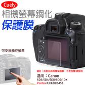 御彩數位@佳能5D3 5D4相機螢幕鋼化保護膜5DR 5DS 1DX Pentax K3 K3II相機螢幕保護貼鋼化保護貼