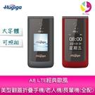 HUGIGA A8 LTE 經典歐風美型翻蓋折疊手機/老人機/長輩機(全配)