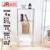 【JR創意生活】輕型四層置物架30X60X150cm 波浪架