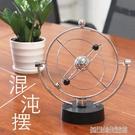 混沌擺件永動機儀牛頓擺球撞球電池擺小工藝品辦公桌面家居裝飾品