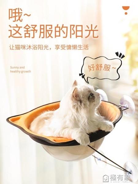 寵物貓吊床吸盤式貓咪吊床掛窩冬天窗戶臺吊籃貓窩用品曬太陽神器 ATF 極有家