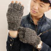 保暖手套男韓版潮翻蓋半指棉手套男士冬季加厚保暖毛線冬天青年 俏女孩