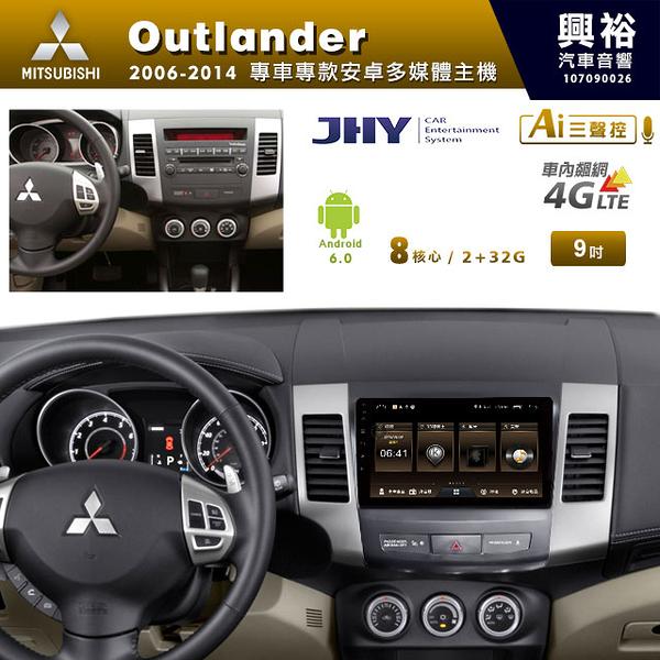 【JHY】06~14年三菱Outlander專用9吋螢幕MS6安卓多媒體主機*安卓+三聲控*送1年4G網+LiTV影視1年