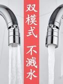 全銅水龍頭防濺頭嘴廚房萬能通用花灑延伸延長器多功能家用節水器 玫瑰