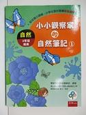 【書寶二手書T2/科學_EOQ】小小觀察家的自然筆記 1_學習樹研究發展總部