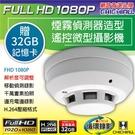 Full HD 1080P 煙霧偵測器造型遙控微型針孔攝影機@桃保