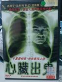 挖寶二手片-I13-004-正版DVD*電影【心臟出鬼】-千萬要相信,他也會找上你