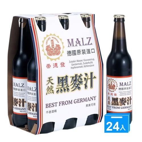 崇德發天然黑麥汁500ml*24入/箱【愛買】
