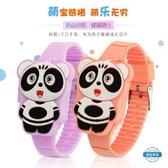 兒童手錶兒童手錶 男孩女孩熊貓led手錶中小學生電子錶可愛玩具錶禮物錶