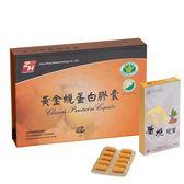 兆鴻生技黃金蜆蛋白,送薑蜆雙寶體驗包(共70顆)