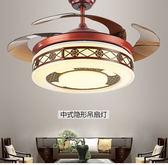 中式隱形風扇燈餐廳吊扇燈客廳燈具靜音帶led燈家用實木復古吊燈 110V igo摩可美家