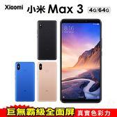 小米 Max 3 6.9吋 4G/64G 智慧型手機 免運費