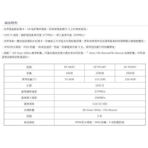 SONY SF-M256T 256GB 高速記憶卡 索尼公司貨 防水防塵耐高低溫 讀取227MB/s 寫入150MB/s
