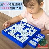 數獨棋盤兒童九宮格游戲桌游數字邏輯益智玩具【福喜行】