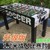 足球桌 大型比賽專用款桌上足球機成人足球機 MKS阿薩布魯
