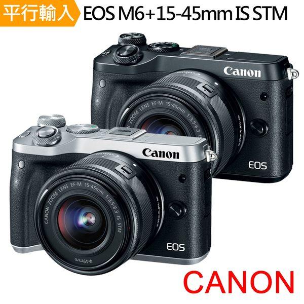 Canon EOS M6+15-45mm IS STM 單鏡組*(中文平輸)-送強力大吹球清潔組+硬式保護貼