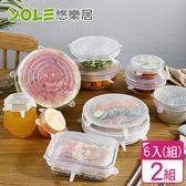 【YOLE悠樂居】食品矽膠伸縮密封保鮮蓋6件組(2組)