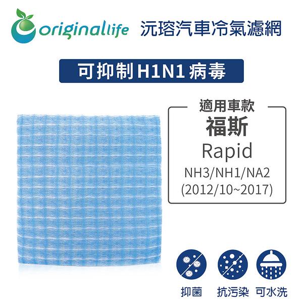 適用福斯: Rapid NH3/NH1/NA2 2012/10-2017【Original Life】長效可水洗 車用冷氣空氣淨化濾網
