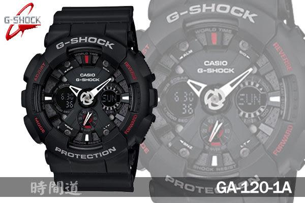 【時間道【CASIO】 G-SHOCK Standard機車系列/黑紅(GA-120-1A) 免運費