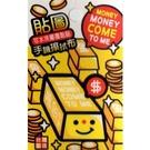 【收藏天地】台灣創意小物*可愛貼圖手機擦拭布-黃金快來/禮品 文創 可愛 卡通 景點 特色